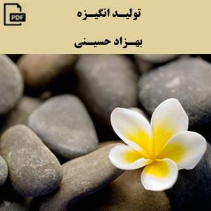 تولید انگیزه - بهزاد حسینی