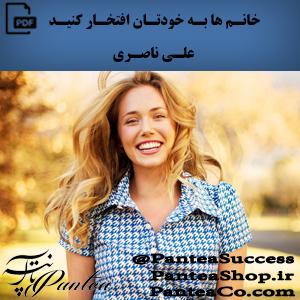 خانم ها به خودتان افتخار کنید -سید علی ناصری
