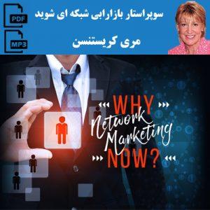 سوپر استار بازاریابی شبکه ای شوید