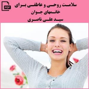 سلامت روحی و عاطفی برای خانم های جوان - سید علی ناصری