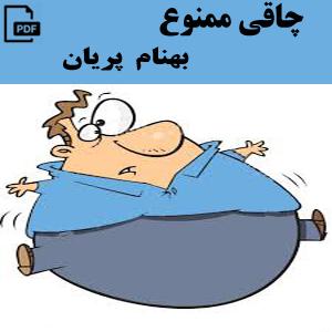 چاقی ممنوع