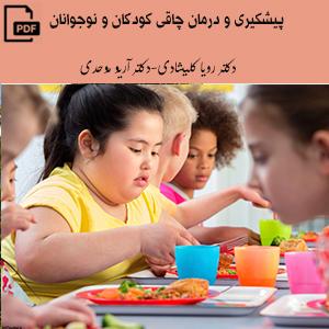پیشگیری و درمان چاقی کودکان و نوجوانان