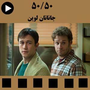 فیلم سینمایی- فیلم سینمایی 50 / 50