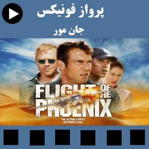 فیلم سینمایی پرواز فونیکس