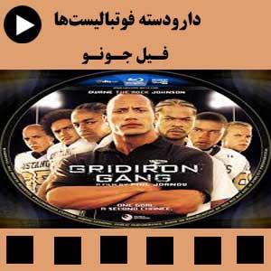 فیلم سینمایی دار و دسته فوتبالیستها ( Gridiron Gang) - محصول 2006