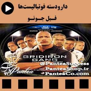 فیلم سینمایی دار و دسته فوتبالیست ها ( Gridiron Gang) - تولید 2006 همراه با دوبله فارسی