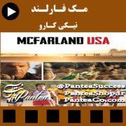 فیلم سینمایی مک فارلند ، آمریکا- تولید کشور آمریکا 2015 همراه با دوبله فارسی