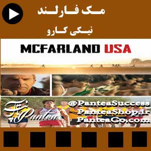 فیلم سینمایی مک فارلند ، آمریکا