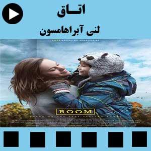 فیلم سینمایی اتاق (ROOM)