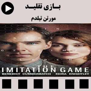 فیلم سینمایی بازی تقلید (Imitation Game)- محصول 2014