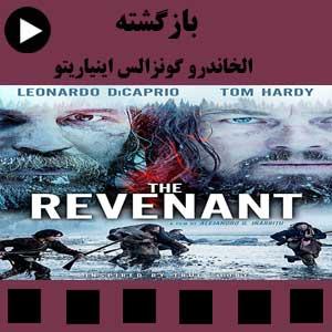 فیلم سینمایی بازگشته یا از گور برخاسته (The Revenant) -2015