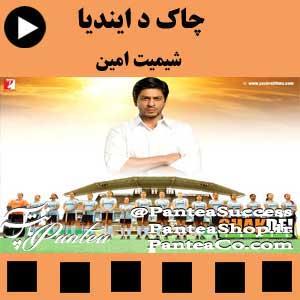 فیلم سینمایی چاک د ایندیا - 2007