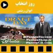 فیلم سینمایی روز انتخاب (Draftday)