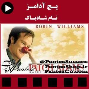 فیلم سینمایی پچ آدامز (Patch Adams) - تولید 1998 آمریکا همراه با دوبله فارسی