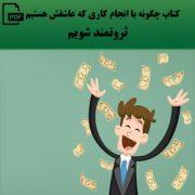 کتاب چگونه با انجام کاری که عاشقش هستیم ثروتمند شویم
