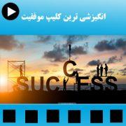 کلیپ هدف و موفقیت