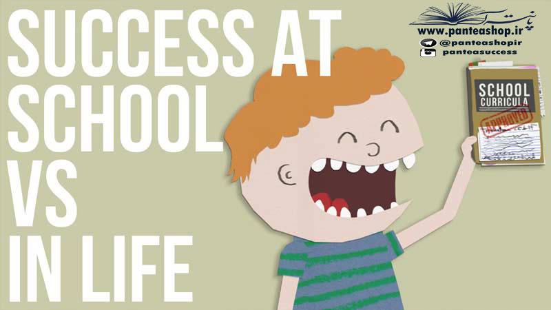 دانلود رایگان کتاب مدرسه موفقیت