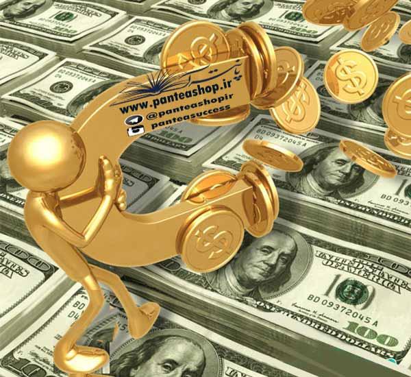 چگونه آهن ربای پول و ثروت شوم