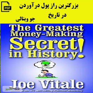 بزرگترین راز پول دراوردن در تاریخ