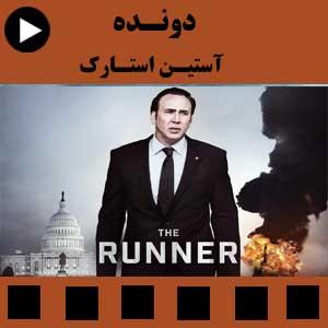 فیلم سینمایی دونده - 2015
