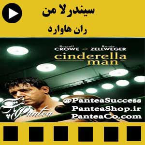 فیلم سینمایی مرد سیندرلایی - 2005