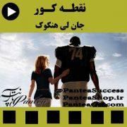 فیلم سینمایی نقطه کور (The Blind Side)