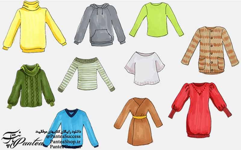 روانشناسی لباس
