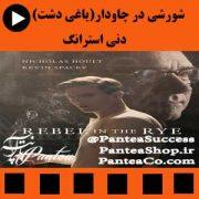فیلم سینمایی شورشی در چاودار ( یاغی دشت ) - دنی استرانگ