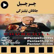 فیلم سینمایی چرچیل ( Churchill ) - تولید 2017 همراه با زیرنویس فارسی