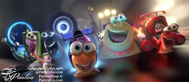 انیمیشن توربو (Turbo) - تولید 2013انیمیشن توربو (Turbo) - تولید 2013 آمریکا همراه با دوبله فارسی