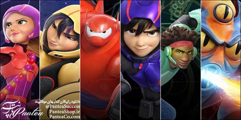 انیمیشن 6 ابر قهرمان ( 6Big Hero )-تولید 2014 همراه با دوبله فارسی