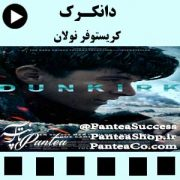 فیلم سینمایی دانکرک (Dunkirk) - تولید 2017 همراه با دوبله فارسی