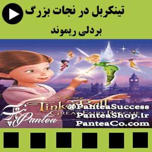 انیمیشن تینکربل در نجات بزرگ - تولید 2010 همراه با دوبله فارسی