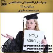 چرا فارغ التحصیلان دانشگاهی بیکارند - سید محمد علوی