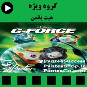انیمیشن گروه ویژه (G-Force) - تولید 2009 همراه با دوبله فارسی