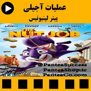 انیمیشن عملیات آجیلی (the nut job)- تولید سال 2014 همراه با دوبله فارسی