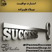 استارت موفقیت - میلاد علیزاده