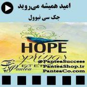 فیلم سینمایی امید همیشه می روید (Hope springs eternal) - 2018 با زیرنویس فارسی