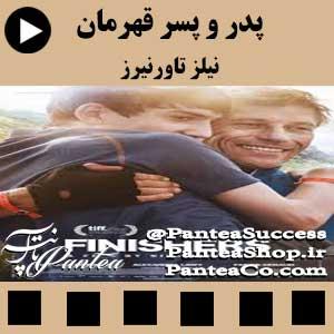 فیلم سینمایی پدر و پسر قهرمان (The Finishers) - تولید 2013 همراه با دوبله فارسی
