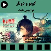 انیمیشن کوبو و دو تار-2016(Kubo and the Two Strings) دوبله فارسی