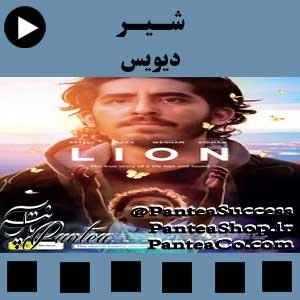 فیلم سینمایی شیر (Lion) - تولید سال 2016 همراه با زیرنویس فارسی