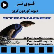 فیلم سینمایی قویتر - تولید 2017 همراه با دوبله فارسی