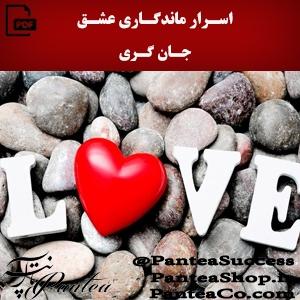 اسرار ماندگاری عشق - جان گری
