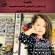 چگونه فرزندان باحیایی داشته باشیم - صمد شاه محمدپور