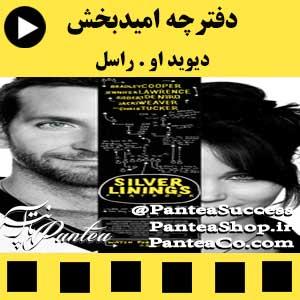فیلم سینمایی دفترچه امیدبخش ( Silver Linings Playbook)- تولید 2012 با دوبله فارسی