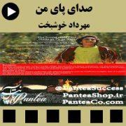 فیلم سینمایی صدای پای من (The sound of my foot)- تولید 1389 کارگردان مهرداد خوشبخت
