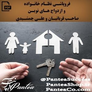 کتاب فروپاشی نظام خانواده و ازدواج های نوین - صاحب قربانیان و علی جمشیدی