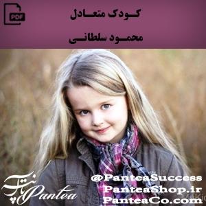 کتاب کودک متعادل - محمود سلطانی