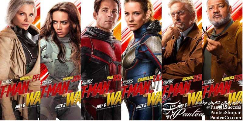 فیلم سینمایی مرد مورچهای(Ant Man and The Wasp) ساخت سال 2018