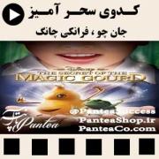 فیلم سینمایی کدوی سحرآمیز (The Magic Groud) - تولید 2007 همراه با دوبله فارسی